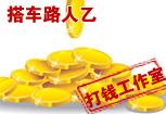 所用神器:金币交易