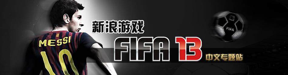 《FIFA 13》中文专题站