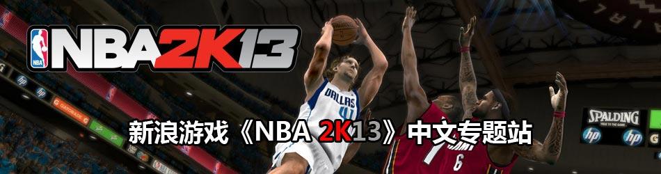 《NBA 2K13》中文专题站