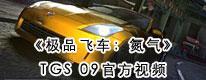 《极品飞车:氮气》TGS09官方视频
