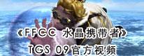 《FFCC 水晶携带者》TGS09官方视频