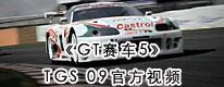 《GT赛车5》TGS 09官方游戏视频