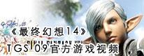 《最终幻想14》TGS09官方游戏视频