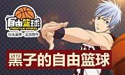 番外:黑子的自由篮球-小黑子再打我一次吧