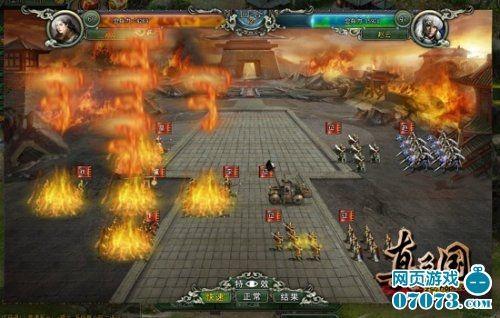 玩网页游戏《真三国》还得靠兵种搭配