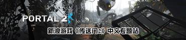 新浪游戏《传送门2》专区