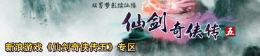 新浪游戏《仙剑奇侠传五》专区