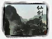 仙剑奇侠传DOS版