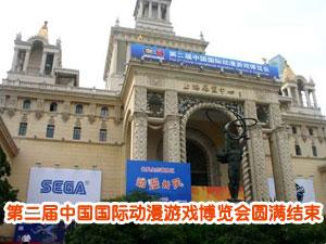 第二届中国国际动漫游戏博览会即将开幕