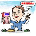 2010年1月唐骏收购联游