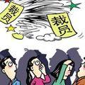 10年12月15日联游裁员40人