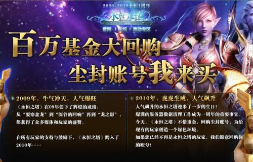 """新浪游戏_厂商接连""""账号回购"""":或为网游冬季预警"""