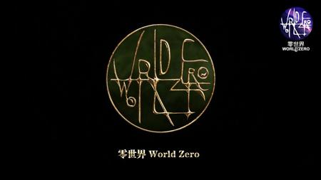 《零世界》曝光图片7