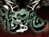 CJ新品试玩:巨人龙魂