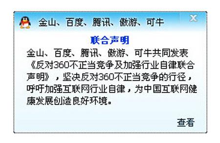 腾讯联合5家公司联合发布反对360不正当竞争声明
