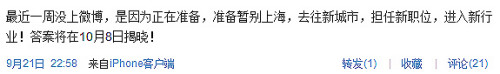 新浪游戏_赵雨润微博透露去向 盛大举动扑朔迷离