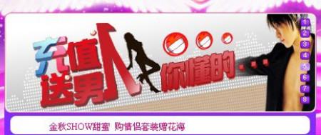 """新浪游戏_网游营销欲消除性别歧视 """"送男人""""吸引女性玩家"""
