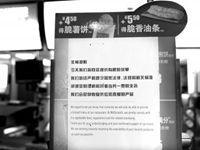 福喜相关责任人被警方控制 22家餐饮企业被约谈