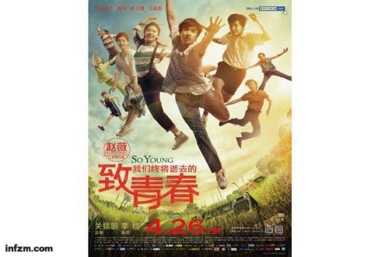 致青春电影完整版下_年度电影:赵薇《致我们终将逝去的青春》