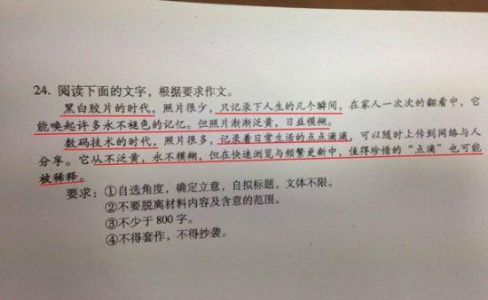 2014年广东高考作文题
