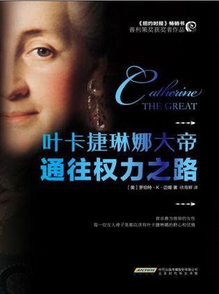 《通往权力之路:叶卡捷琳娜大帝》