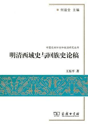 《明清西域史与回族史论稿》