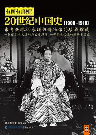 《有图有真相:20世纪中国史》
