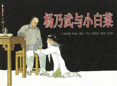 《杨乃武与小白菜》小人书