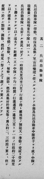 """图3:日军史料里介绍的""""兵站自动车队"""""""