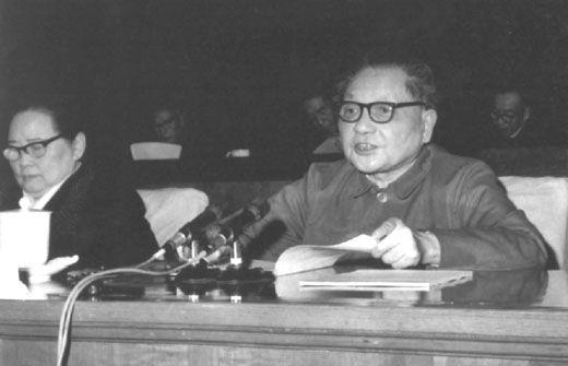 1979年3月30日,邓小平在中国共产党理论工作务虚会上发言。