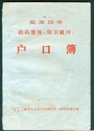 """这是1971年6月15日刘振余在安徽绩溪县光明机械厂的家的户口簿。""""提高警惕 ,保卫祖国""""这是当时的最高指示, 印在户口簿的封面上方。在华阳派出所的前面的一大串的名字――""""中国人民解放军绩溪县公检法军事管制小组"""",是那个特殊年代的印记。"""