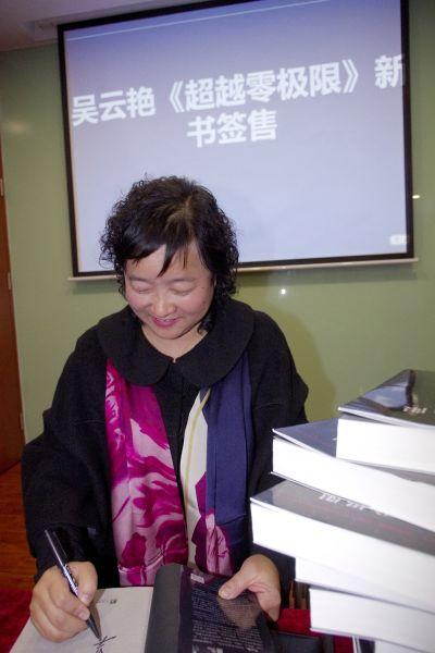 作家吴云艳《超越零极限》新书签售