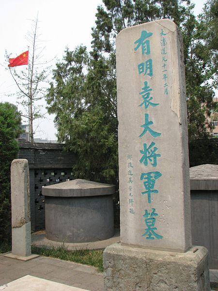 袁崇焕纪念馆墓碑