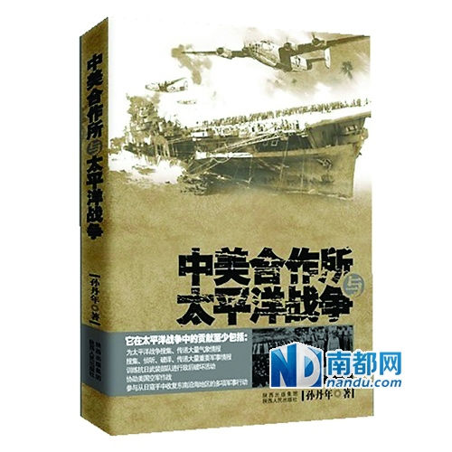《中美合作所与太平洋战争》,孙丹年著,陕西人民出版社2012年5月版,32 .00元。