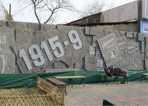 五四运动纪念馆