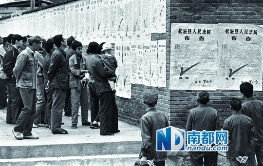 1983年 严打 内幕 2.4万人被处决图片