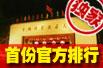 中国首份官方大学排行榜