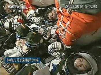 实拍神舟九号3名航天员发射升空瞬间敬礼