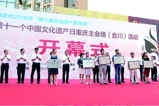 重庆各地举办活动迎接文化遗产日