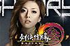 剑网3美女视频直播