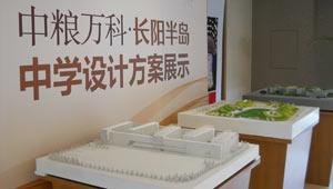 项目中学设计方案展示