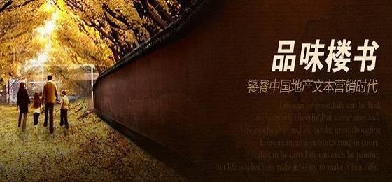 楼书解码-饕餮中国文本营销时代