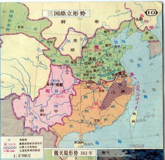 三国鼎立疆域地图