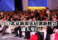2011北京新浪乐居创新峰会盛大举行