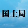 南京市国土局:是否转让不便透露