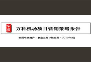 2010年3月万科机场项目营销策略报告