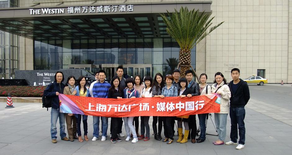 参与万达中国行媒体在福州威斯汀酒店门口合影