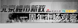 北京楼市调控一周年市场观察