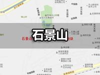 石景山刘娘府限价房地块