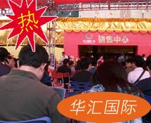 华汇国际广场价格见风涨